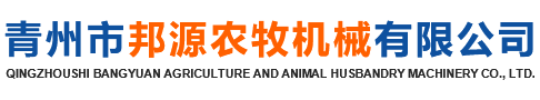 Qingzhou Bangyuan Agriculture & Animal Husbandry Machinery Co., Ltd.